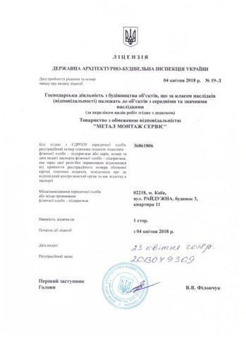 Лицензия на строительство металлоконструкций