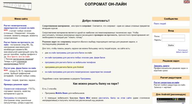 Программа sopromat.org для расчета металлических конструкций